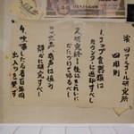濱田屋 - 濱田アルコール研究所 四規則