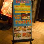 Naniwahitokuchigyouzachaochao - お得なセットメニュー