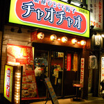 Naniwahitokuchigyouzachaochao - 派手な外観です