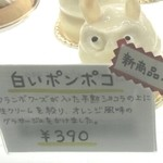 20829663 - 白いポンポコ