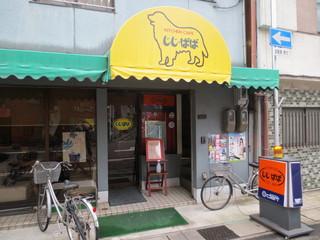 じじばば - 岐阜駅から徒歩8分