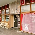 Agariya - お店の外観