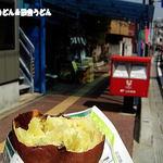 つぼやき 平本屋 - つぼやきの芋