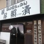 岡山らぁめん 麺屋照清 - 外観