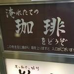 茶亭 羽當 - 看板