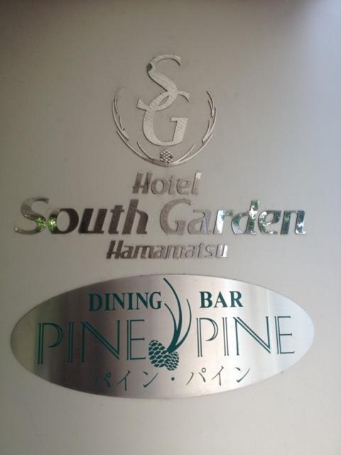 ホテルサウスガーデン浜松 name=