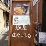 麺屋はやしまる - 曲がり角にある看板