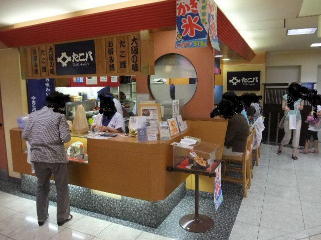 たこ八 岡山高島屋店