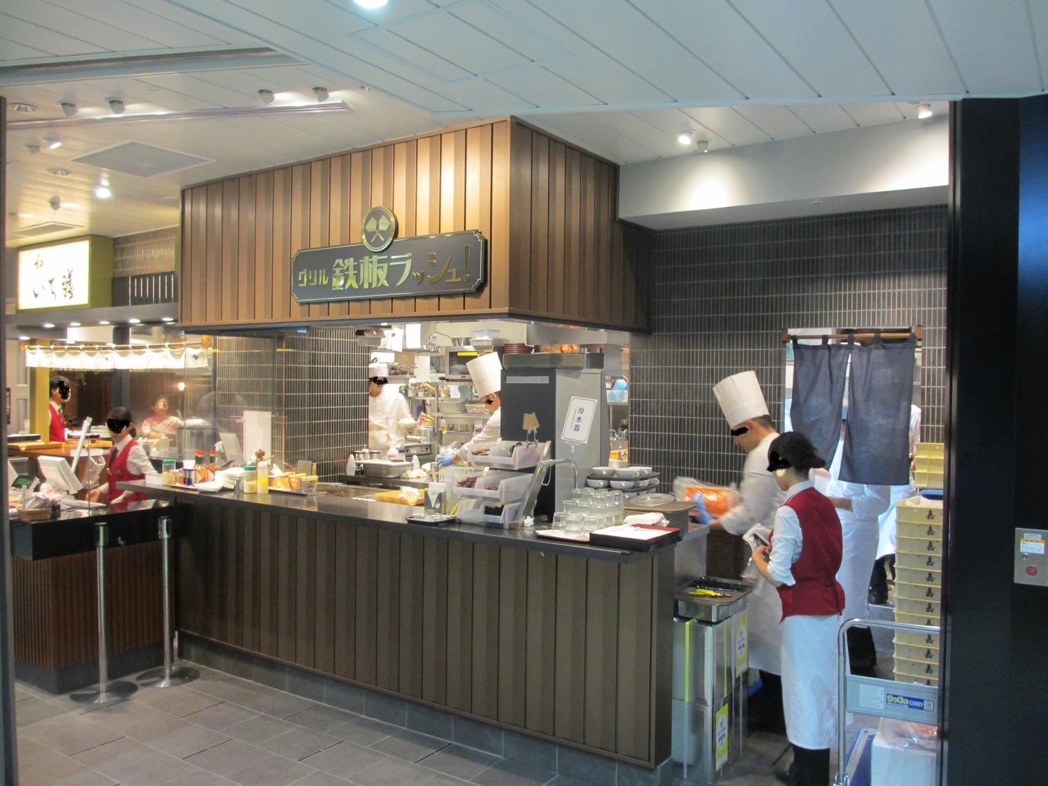 鉄板ラッシュ! エチカフィット永田町店