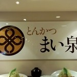 tonkatsumaisen - 入口看板