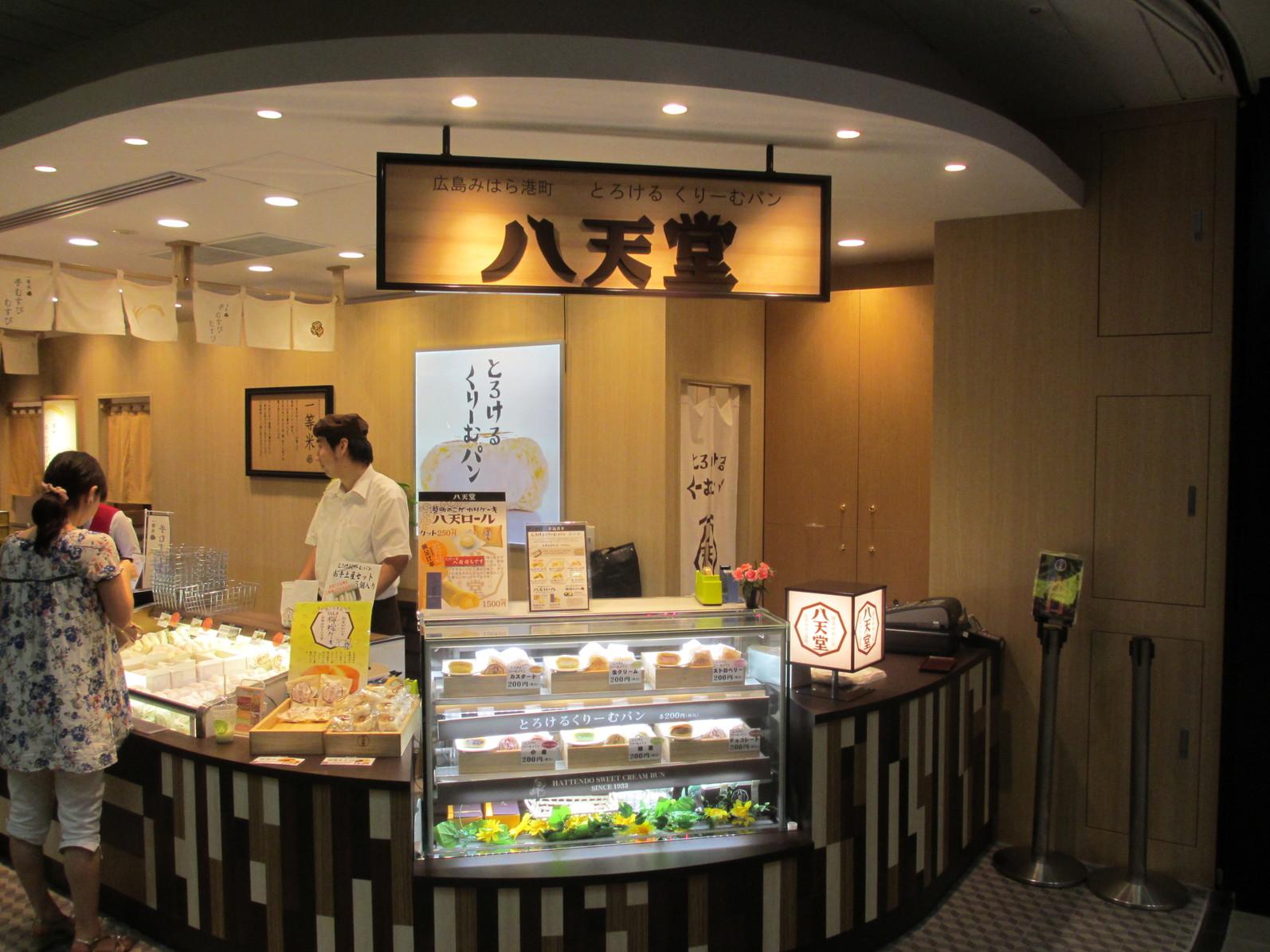 八天堂 東京メトロ永田町駅店