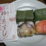 2085160 - やま十 謹製 柿の葉寿司 !