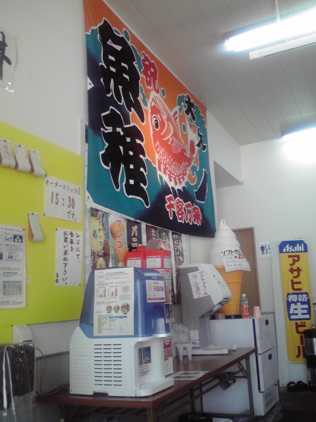 魚稚 相生水産物市場店