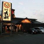 麺屋 大和 - 外観(2013/08・夕方)