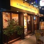 モジャカレー - モジャカレー 心斎橋店 ('13/8)