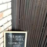 茶屋 草木万里野 - 頭上注意の看板