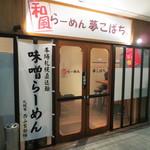 夢こばち - 和風ラーメン店です