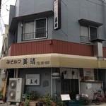 美晴 - 古い店舗で昔からありますが、食べログやらなければ入ってないです(^_^;)