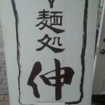 冷麺処 伸 - 鯉川筋とトアロードの間。