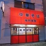 鴫野食堂 - 中華そば 鴫野食堂