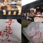 寺子屋本舗 - 嵐山 渡月橋前通りで、売られています。