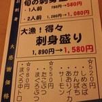 20868401 - 刺身も安い