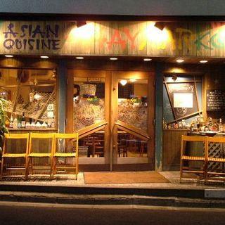 アジア各国の料理を楽しめる、新橋の隠れ家レストラン。