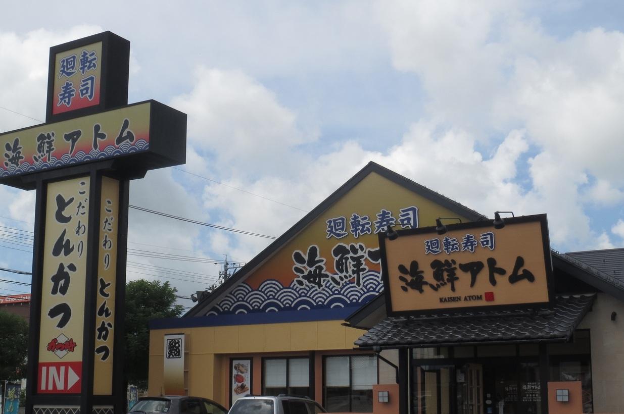 海鮮アトム 春江店