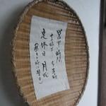薮蕎麦 宮本 - 2013年5月