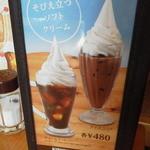 コメダ珈琲店 - 2013.8.26 そびえたつソフトクリーム