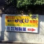 20893231 - 旭製菓