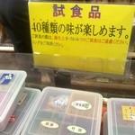 20893234 - 旭製菓40種類の試食!