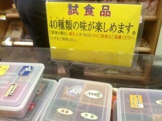 旭製菓 本社直売店 - 旭製菓40種類の試食!