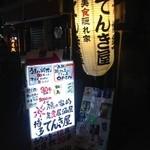博多てんき屋 - すんごい怪しく輝いてる〜