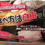 肉玉そば おとど - 店長のオススメの食べ方指南も小さく案内されてました。 始めに、お肉とご飯を先に食べるらしいです?! やはり、スタミナ丼感覚ですね。