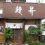 鰻昇 - 店舗