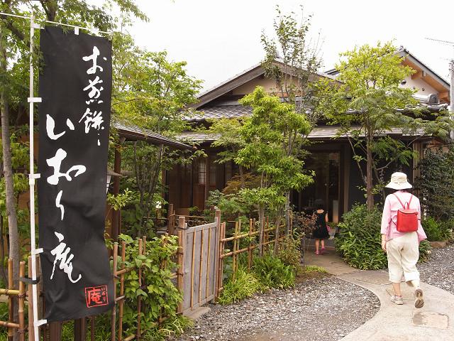 いおり庵 水海道駅前店