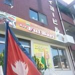 20908858 - お店の外観。ネパールの国旗がはためいています。