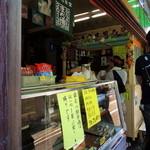 松永甘味堂 - 2013年8月25日(日) 店先