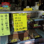 松永甘味堂 - 2013年8月25日(日) 2013年のかき氷営業案内