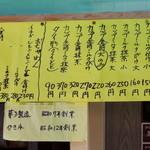 松永甘味堂 - 2013年8月25日(日) かき氷のメニュー等