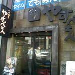 つけ麺屋 やすべえ - (2013.8.28)