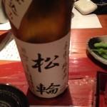 京ばし松輪 - お店オリジナルのお酒