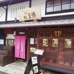 kyoumachiyasabousouzen -