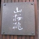山桜桃 - らーめん山桜桃 すすきの
