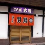 男鮨 - お店 外観