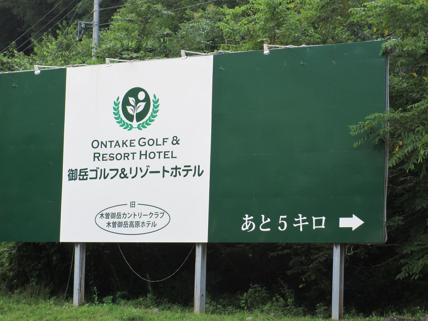 御岳ゴルフ&リゾートホテル name=