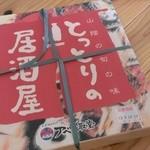 20926714 - 鳥取の居酒屋¥1350
