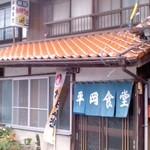平岡食堂 - 外観写真: