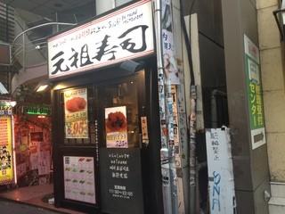 元祖寿司 渋谷道玄坂店 - 2013/08